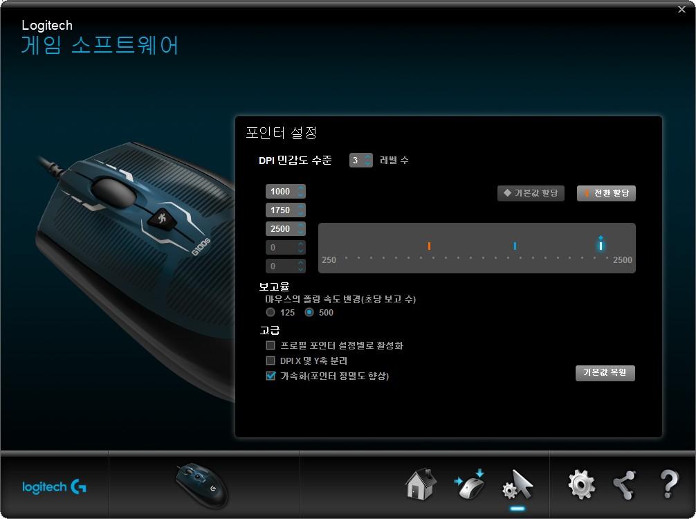 logitech_game_dpi-setting.jpg